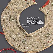 Винтаж handmade. Livemaster - original item Russian folk jewelry. E. Madlevskaya.Two thousand sixteen. Handmade.