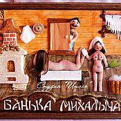"""Картины и панно ручной работы. Ярмарка Мастеров - ручная работа Картина-панно """"Банька Михалыча"""". Handmade."""