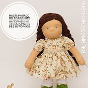 Материалы для творчества handmade. Livemaster - original item Video MK at perfect filling of wool textile body doll. Handmade.