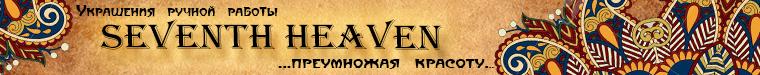 Татьяна Паршикова (seventh-heaven)