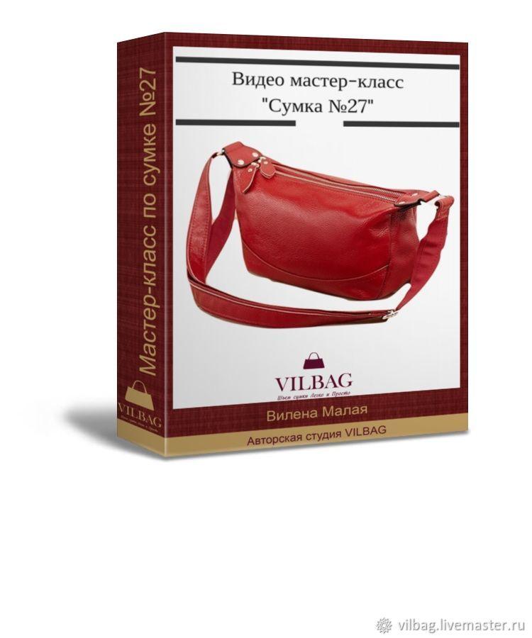 Видео мастер-класс по шитью сумки Автор Вилена Малая