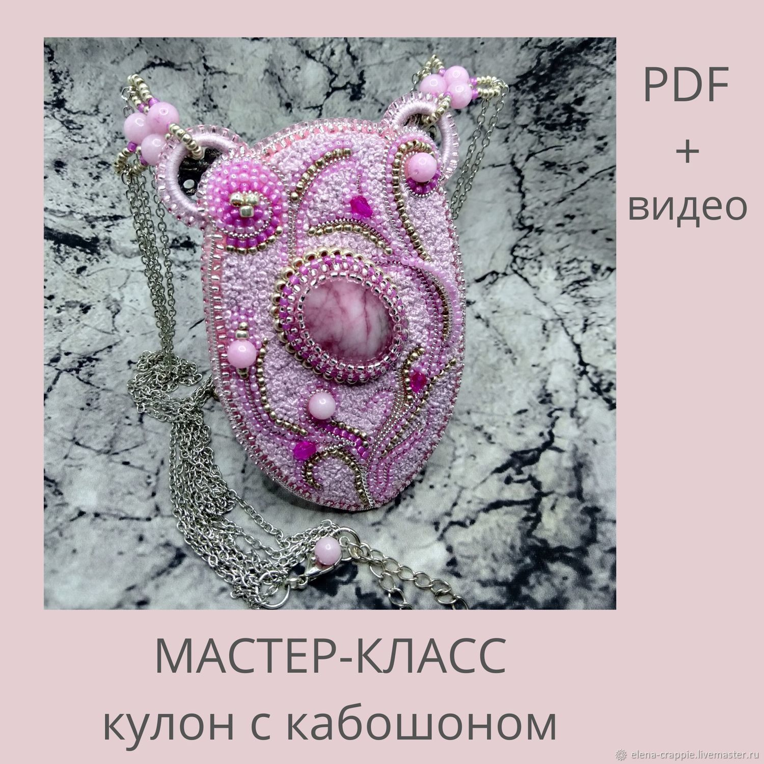 Master-class on making a pendant with a cabochon, Pendant, Volgodonsk,  Фото №1
