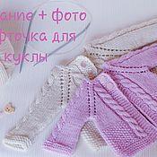 """Одежда для кукол ручной работы. Ярмарка Мастеров - ручная работа Описание вязания + фото """"Кофточка для куклы"""". Handmade."""