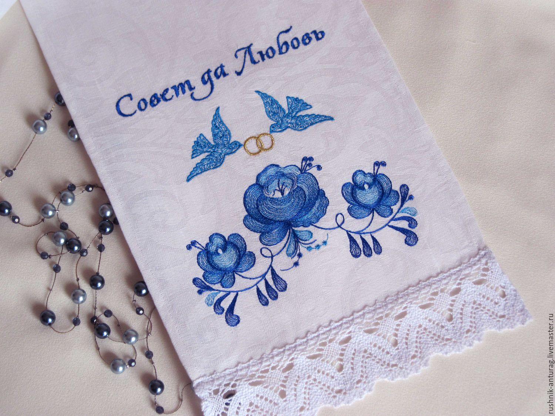 Вышивка рушника на свадьбу