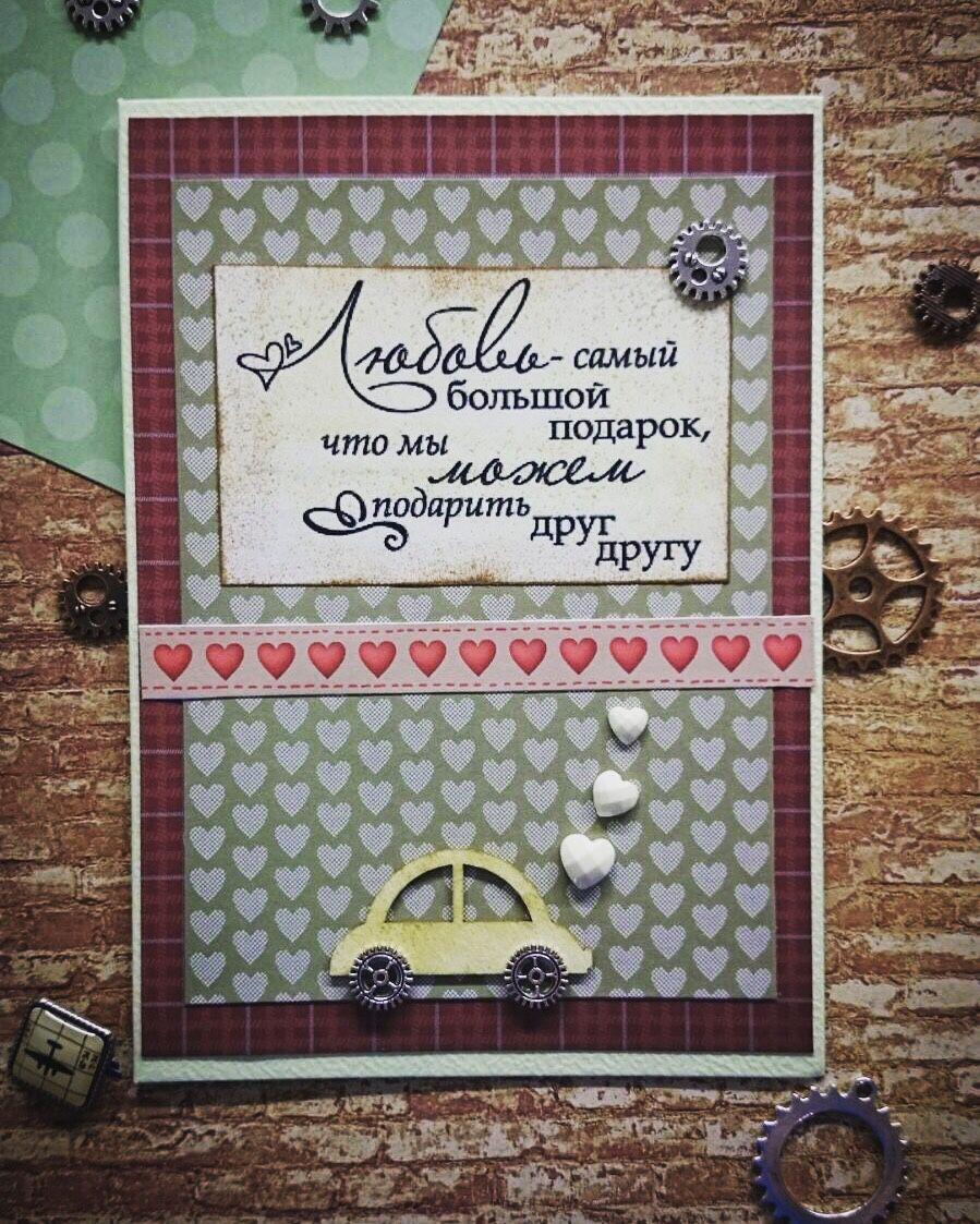 Подписать открытку любимому мужу на день рождения, картинки уехала открытка