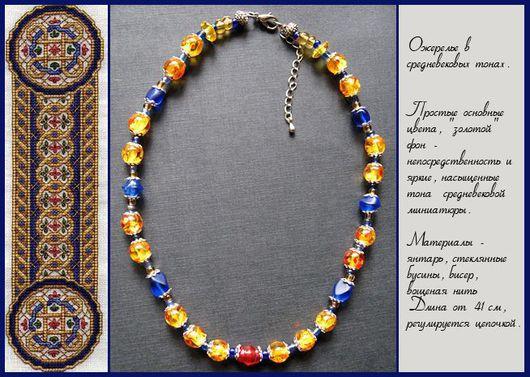 Колье, бусы ручной работы. Ярмарка Мастеров - ручная работа. Купить Ожерелье в средневековых тонах. Handmade. Янтарь, бусины стеклянные