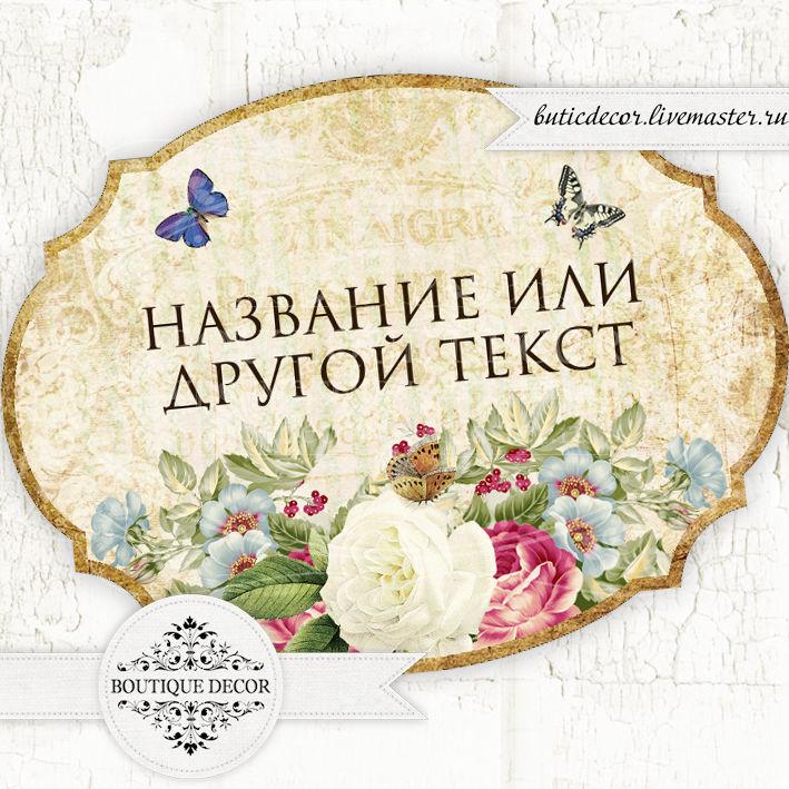 """Наклейки """"Винтаж"""" 12 шт, Этикетки, Москва,  Фото №1"""
