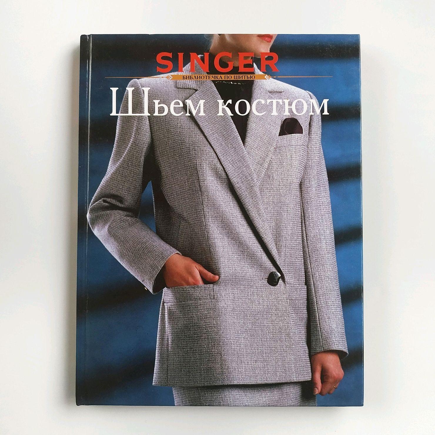 Книга Singer Шьем костюм, Книги, Москва,  Фото №1