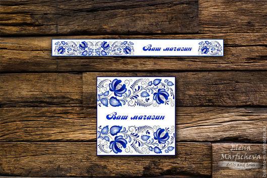 Баннеры для Магазинов мастеров ручной работы. Ярмарка Мастеров - ручная работа. Купить Баннер и аватар для магазина Гжель. Handmade. Синий