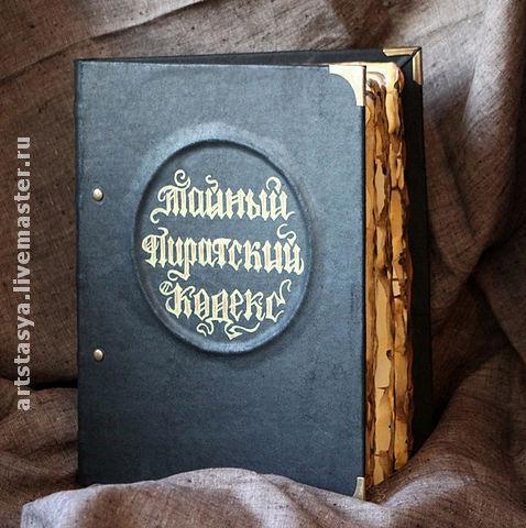 Блокноты ручной работы. Ярмарка Мастеров - ручная работа. Купить Тайный пиратский кодекс. Handmade. Кожа