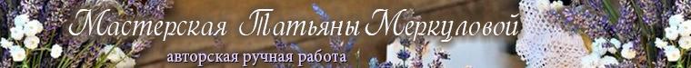 Мастерская Татьяны Меркуловой