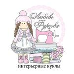 Любовь Фурсова - Ярмарка Мастеров - ручная работа, handmade