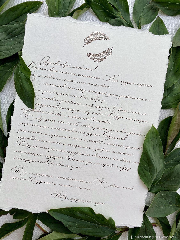 Романтичное письмо, Открытки, Москва,  Фото №1