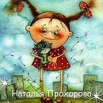 Прохорова Наталья (natkapro) - Ярмарка Мастеров - ручная работа, handmade