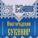 Крестецкая строчка - Ярмарка Мастеров - ручная работа, handmade