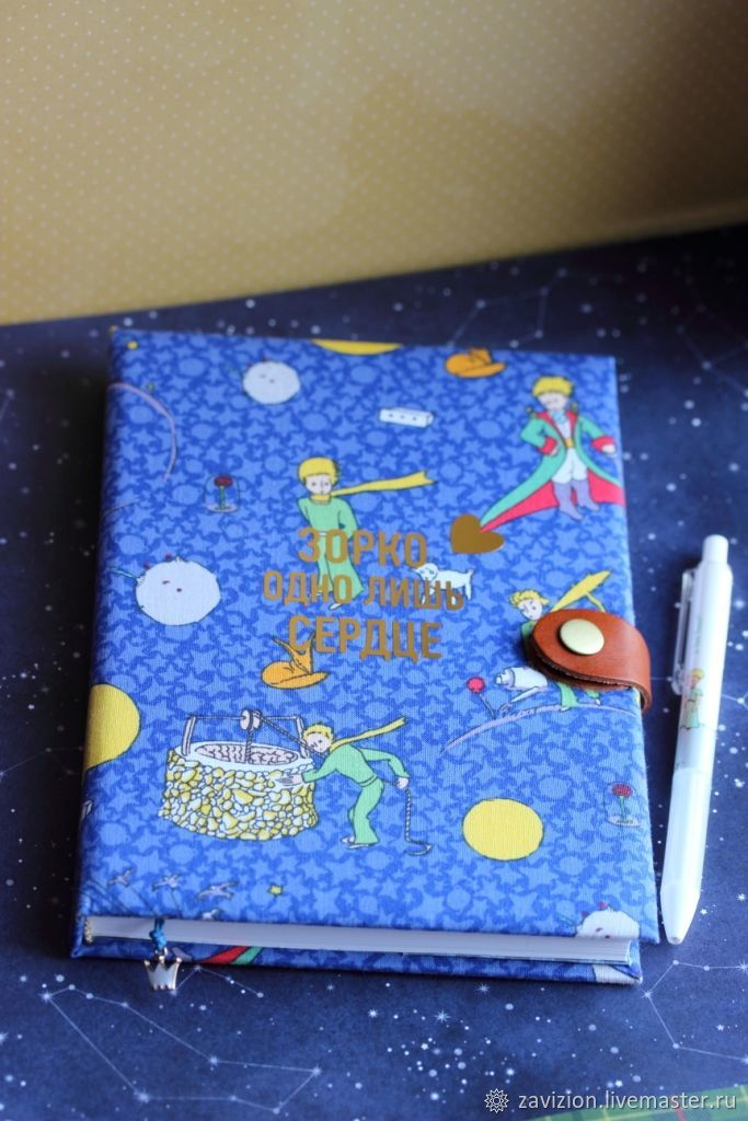 diaries: The little Prince. Calendar 2020. Diary negative, Diaries, Chelyabinsk,  Фото №1