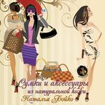 Наталья Бойко (accessorio) - Ярмарка Мастеров - ручная работа, handmade