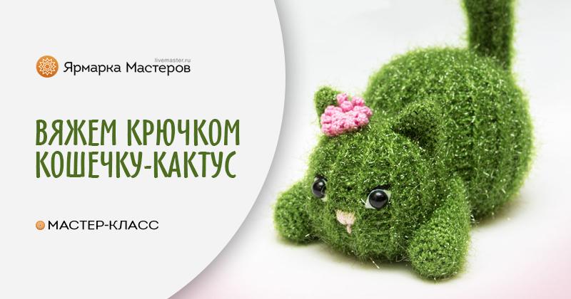 вяжем крючком игрушку кошечка кактус мастер класс для начинающих