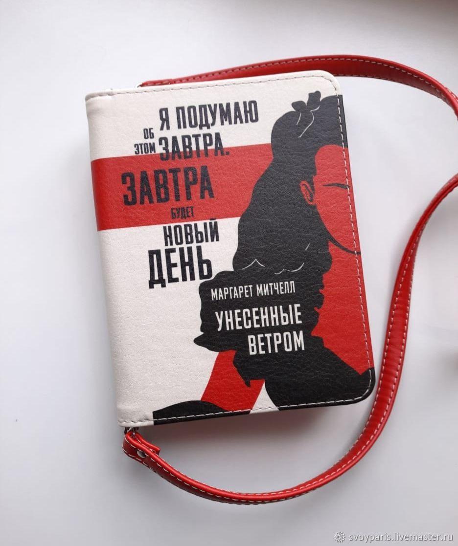 Клатч-книга УНЕСЕННЫЕ  ВЕТРОМ, Клатчи, Екатеринбург,  Фото №1
