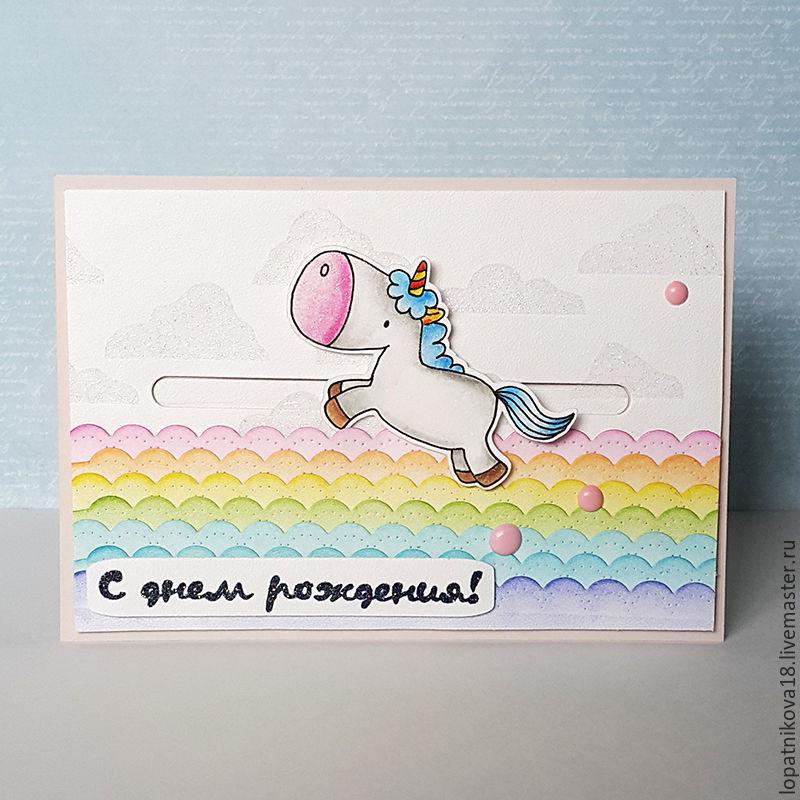 Интерактивные открытки для поздравления 630