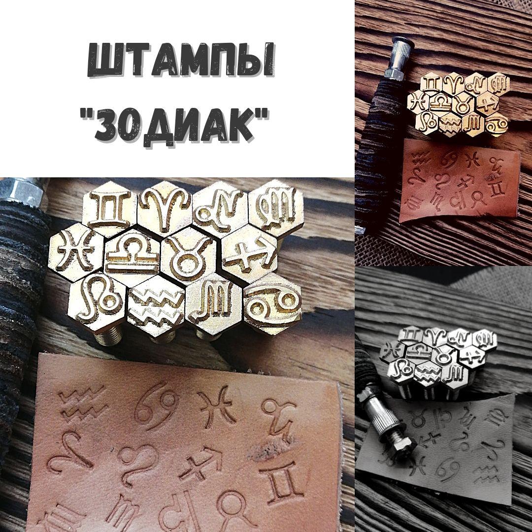 """Набор штампов для кожи """"ЗОДИАК"""", Инструменты для работы с кожей, Новосибирск,  Фото №1"""