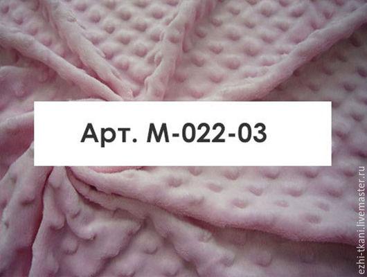 Шитье ручной работы. Ярмарка Мастеров - ручная работа. Купить Микрофибра Плюш Minky Dot розовая. Handmade. Микрофибра, плюш