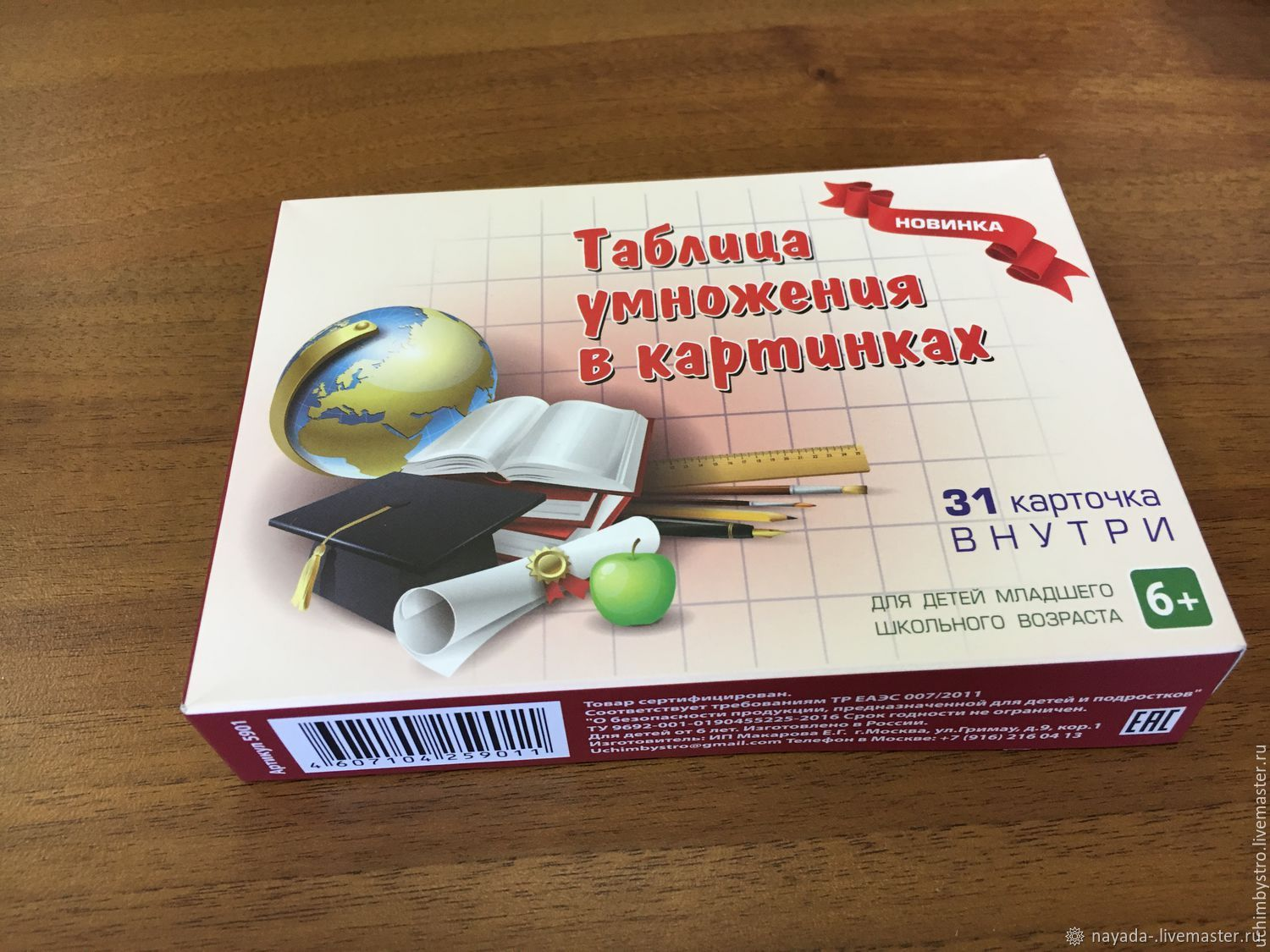 Associative multiplication table, Stuffed Toys, Moscow,  Фото №1