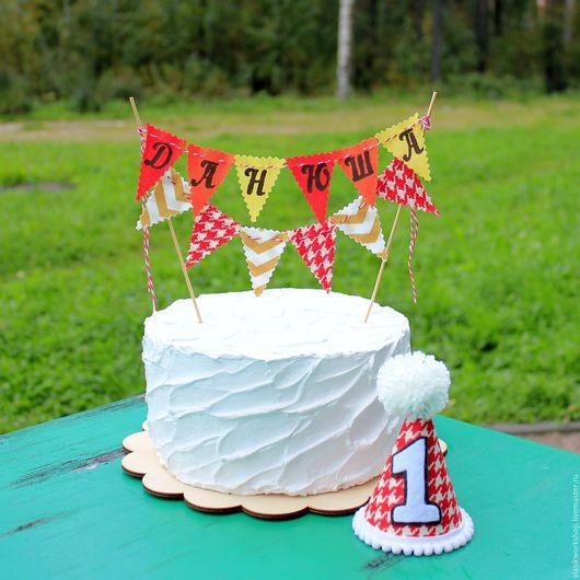 Праздничная атрибутика ручной работы. Ярмарка Мастеров - ручная работа. Купить Набор именинника: топпер гирлянда на торт и колпачок. Handmade.