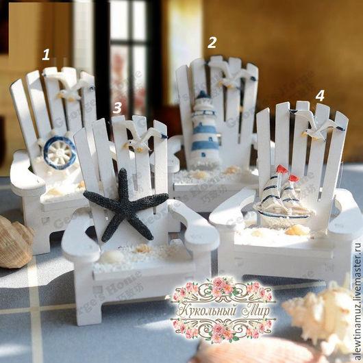 Куклы и игрушки ручной работы. Ярмарка Мастеров - ручная работа. Купить Морской стульчик.. Handmade. Белый