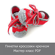 Материалы для творчества handmade. Livemaster - original item Schemes for knitting: MK sneakers shoes booties crochet. Handmade.