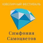 Симфония Самоцветов (klioexpo) - Ярмарка Мастеров - ручная работа, handmade