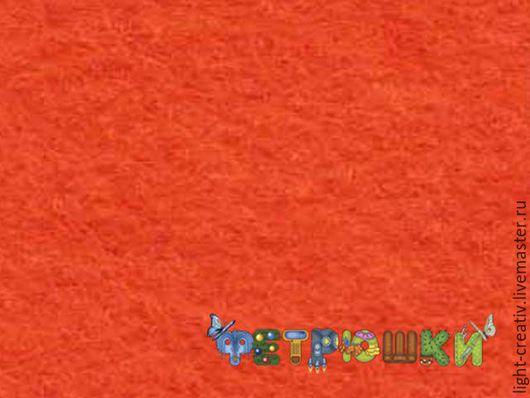 Валяние ручной работы. Ярмарка Мастеров - ручная работа. Купить Оранжевый фетр п/ш 20x30 см 1,2 мм, пр-во Испания. Handmade.