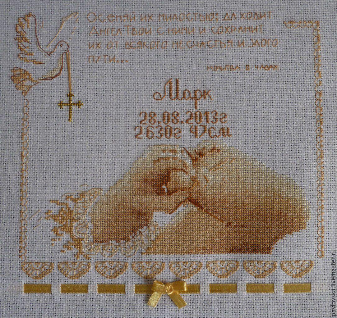 Вышивки для новорожденных метрики 39