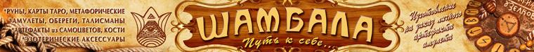 """Шамбала""..Татьяна Аллюрова"