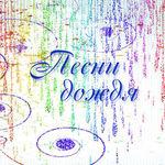 Песни дождя (украшения от Анны Гор) - Ярмарка Мастеров - ручная работа, handmade