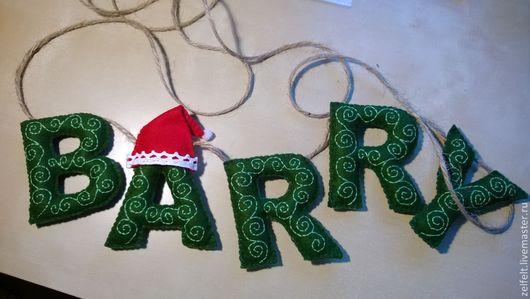 Детская ручной работы. Ярмарка Мастеров - ручная работа. Купить имя из фетра с вышивкой. Handmade. Комбинированный, из фетра