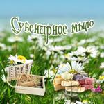 Сувенирное мыло (nelya-mihalovna) - Ярмарка Мастеров - ручная работа, handmade