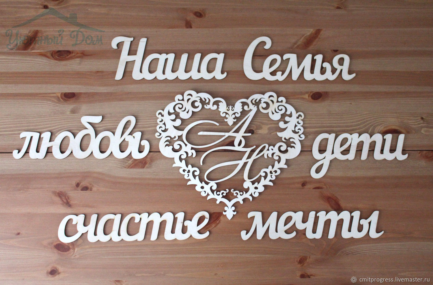 Set of wooden words for home interior, Words, Dimitrovgrad,  Фото №1