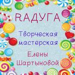 Радуга - Ярмарка Мастеров - ручная работа, handmade