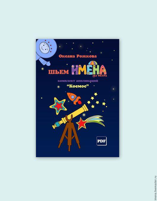 Комплект аппликаций `Космос` для декора имен из фетра. Шьем имена из фетра. Оксана Рожкова.