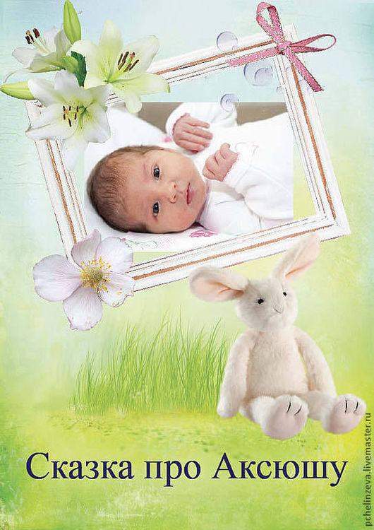 Подарки для новорожденных, ручной работы. Ярмарка Мастеров - ручная работа. Купить Сказочная фотокнига о вашем малыше,  дизайн+печать. Handmade. Фотоальбом