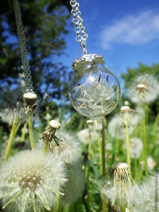 Легкий нежный кулон с одуванчиками. Полая стеклянная сфера заполнена настоящими семенами одуванчика. Цвет фурнитуры - античное серебро. Диаметр стеклянного шара с одуванчиками 2,5 см, длина цепи 52 см