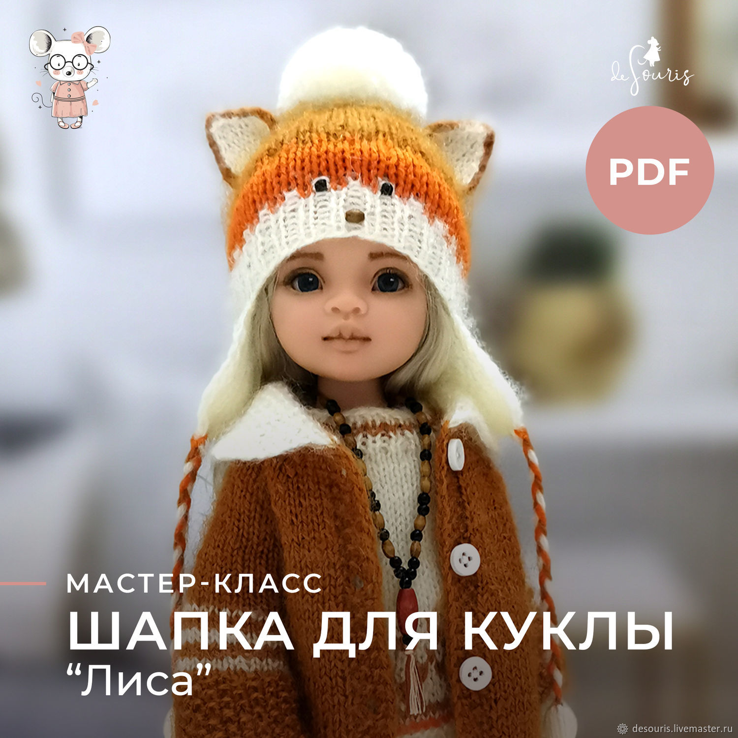 Master class: Hat for the doll ' Fox', Clothes for dolls, Voronezh,  Фото №1