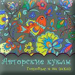 Савченко Наталья - Ярмарка Мастеров - ручная работа, handmade