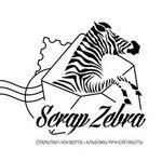 Scrapzebra - Ярмарка Мастеров - ручная работа, handmade