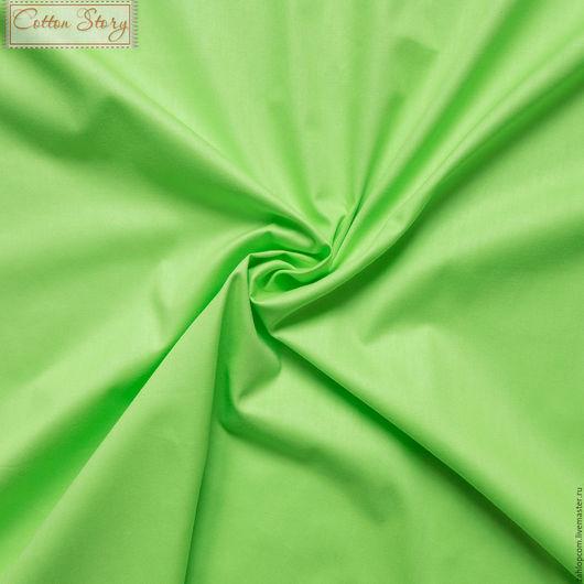 Шитье ручной работы. Ярмарка Мастеров - ручная работа. Купить Сатин хлопок однотонный Зеленый. Handmade. Хлопок, ткань
