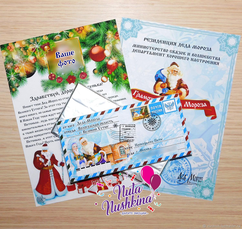 Шоколад с письмом от Деда Мороза, Дед Мороз и Снегурочка, Москва,  Фото №1