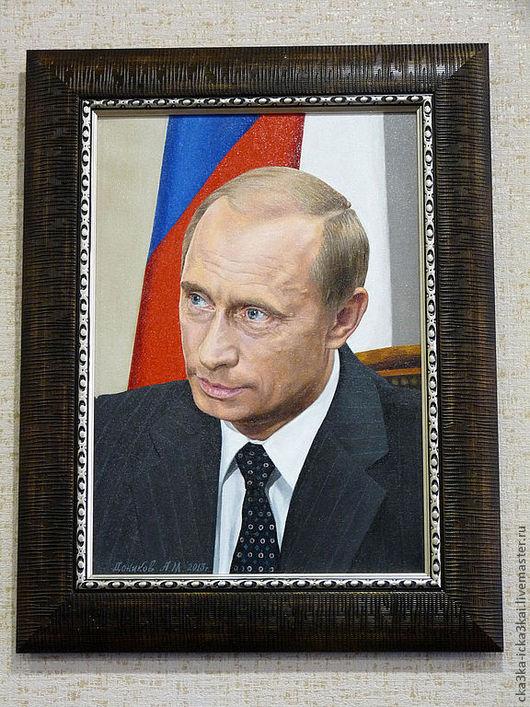 Портрет главы РФ.  -   Путин Владимир Владимирович. Картина  размер 35х50 - 25 тыс.руб.   Холст, масло - ручная работа.