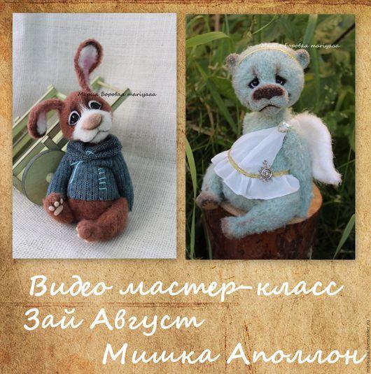Вязание ручной работы. Ярмарка Мастеров - ручная работа. Купить Видео мастер-класс зай Август и мишка Аполлон от mariyaaa. Handmade.
