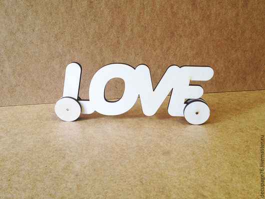 Панно `Love`  (продается в разобранном виде) Размер 23х8,5х2 см  Материал: Фанера 6 мм
